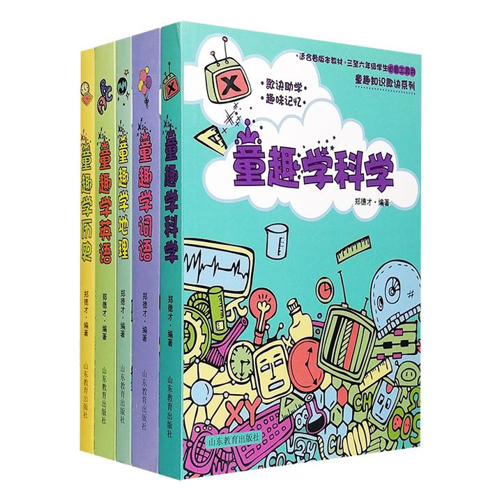 """""""童趣知识歌诀丛书""""5册,全面整理归纳3-6年级小学生应知应会的词语、历史、科学、英语、历史方面的基础知识,以顺口溜、五言句、七言诗等韵律形式加以呈现。"""