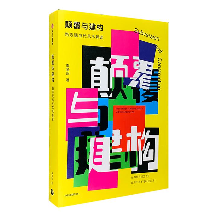 【中图网出品·限量毛边本】《颠覆与建构 : 西方现当代艺术解读》,裸脊锁线装彩图本,200余件艺术品解读,带你看懂西方现当代艺术!