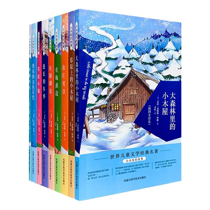 """世界儿童文学经典名著""""小木屋的故事""""系列全9册,插图全译本,美国著名作家劳拉·英格斯·怀德根据个人成长历程创作,曾获常春藤国际大奖、纽伯瑞儿童文学大奖。"""