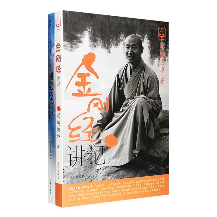 """佛典""""八经五论""""系列2册:《金刚经讲记》《圆觉经讲记》,作者明奘法师以特殊的思辨形式,深入浅出地讲解和归纳此两部佛教经典。"""