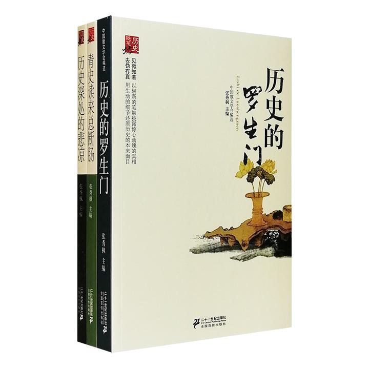 """""""历史随笔坊""""系列3册:《历史的罗生门》《历史深处的悲凉》《青史读来总断肠》,汇编散见于各种报刊上饶有新意的优秀之作,展现历史长河中各个角落里的斑斑光影。"""