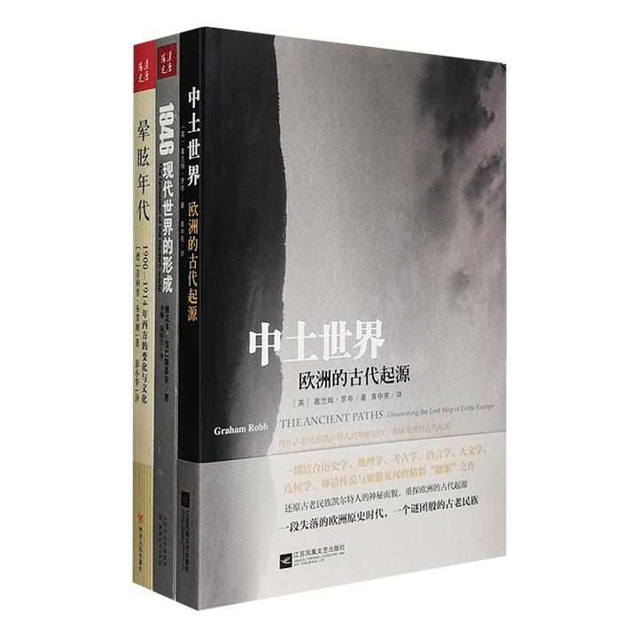 汉唐阳光出品,西方与世界历史3册:《中土世界:欧洲的古代起源》《晕眩年代:1900-1914年西方的变化与文化》《1946:现代世界的形成》,翔实讲史、记史。
