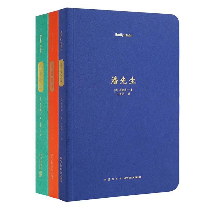 """读库出品""""项美丽·中国三部曲"""",《纽约客》专栏作家项美丽著作,包含两册短篇集《潘先生》《香港假日》和一部长篇小说《吉尔小姐》"""