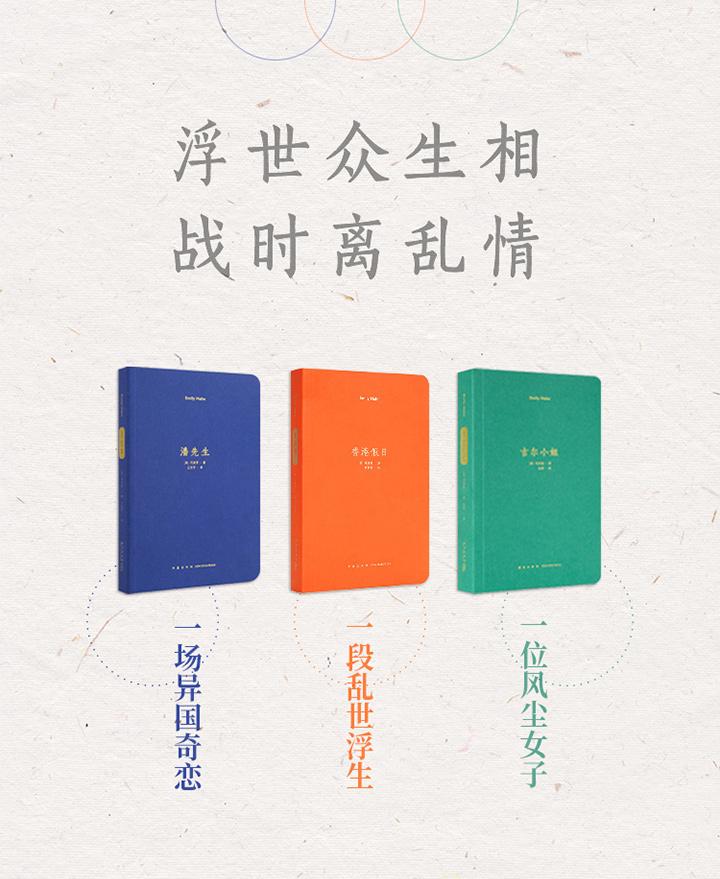 《团购:项美丽·中国三部曲》