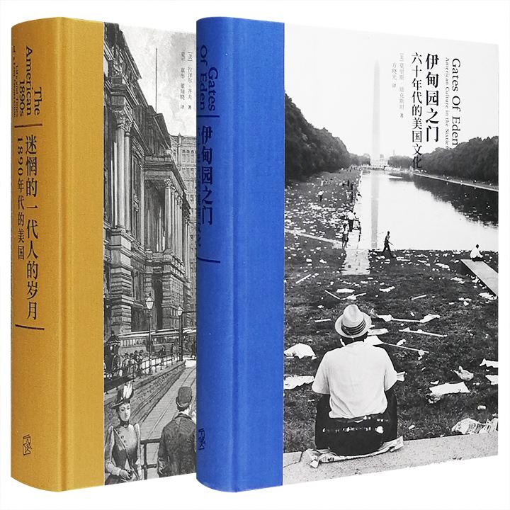 """读库出品,美国文学与文化两种:《迷惘的一代人的岁月:1890年代的美国》,1890年代是现代美国崛起的开端,这部出色的高密度文学史展示了这一时期美国作家群像,惠特曼、梅尔维尔、亨利·詹姆斯、马克·吐温……一代人艰难成长,争得精神独立;乌托邦一代的文化圣经《伊甸园之门:六十年代的美国文化》,艾伦·金斯堡、赫伯特·马尔库塞、鲍勃·迪伦、披头士、滚石……本书全景展示""""垮掉的一代""""和摇滚乐兴起,完整见证美国新文化的诞生。圆脊精装,书脊布封,配以书盒。定价196元,现团购价150元包邮!"""
