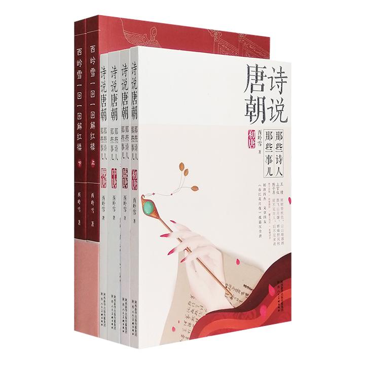 当代作家西岭雪著作2部:《诗说唐朝》全4册,将唐诗鉴赏、诗人年谱故事、唐朝历史三者融合;《西岭雪一回一回解红楼》全2册,逐回解读前八十回红楼原著。