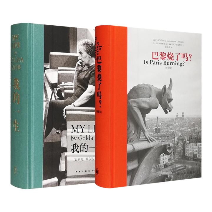 读库出品,两本典藏级纪实作品:新闻史上的一部知名杰作《巴黎烧了吗?》+以色列首位女性总理梅厄夫人的自传《我的一生》,圆脊精装,精美书盒。