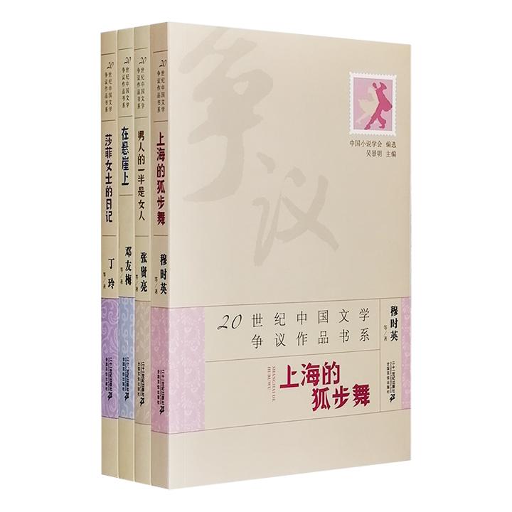 """""""20世纪中国文学争议作品书系""""4册,荟萃20世纪一二十年代至七八十年代产生重大争议的中短篇小说作品,折射各种精神冲突与政治风貌,记录了中国现代文学的惊涛骇浪。"""