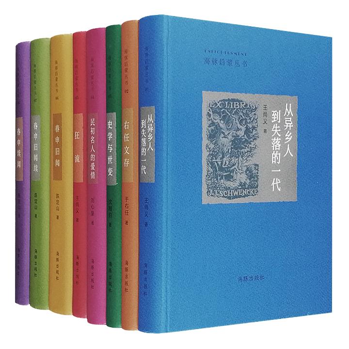 """""""海豚启蒙丛书""""全8册,32开精装,由吴兴文策划,收纳中国近现代史上文人、学者中思想厚重而又独具特色的佳作。装帧设计雅致,宜读宜藏。附赠精美藏书票。"""