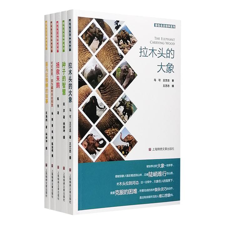 """""""绿色生态物种系列""""5册:《可可西里,因为藏羚羊在那里》《拯救朱鹮》《种子的智慧》《喜马拉雅蜂的故事》《拉木头的大象》,全彩图文,细述大自然中的珍稀物种。"""