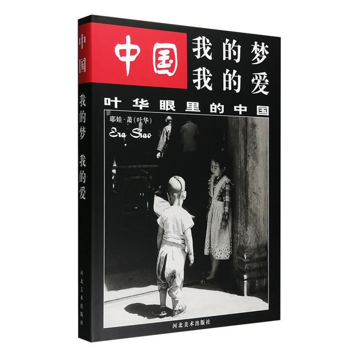 革命诗人外交活动家萧三的夫人——叶华摄影作品精选集《中国·我的梦我的爱:叶华眼里的中国》,16开精装,铜版纸全彩,200余幅照片视角广阔,是珍贵的历史存照。