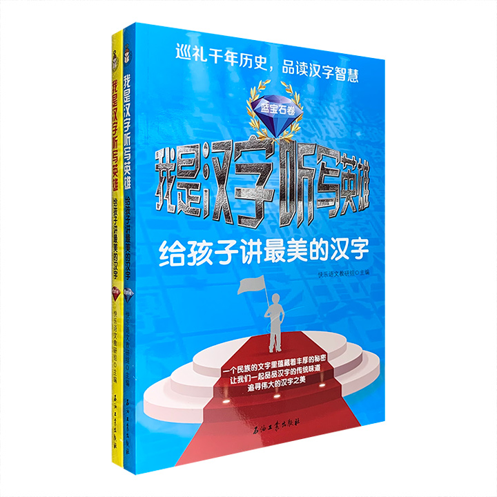 超低价17.9元包邮!《我是汉字听写英雄:给孩子讲最美的汉字》全两册,精选富有文化意蕴的汉字,讲解汉字之趣,引领读者体悟汉字的美妙以及古人造字的智慧。