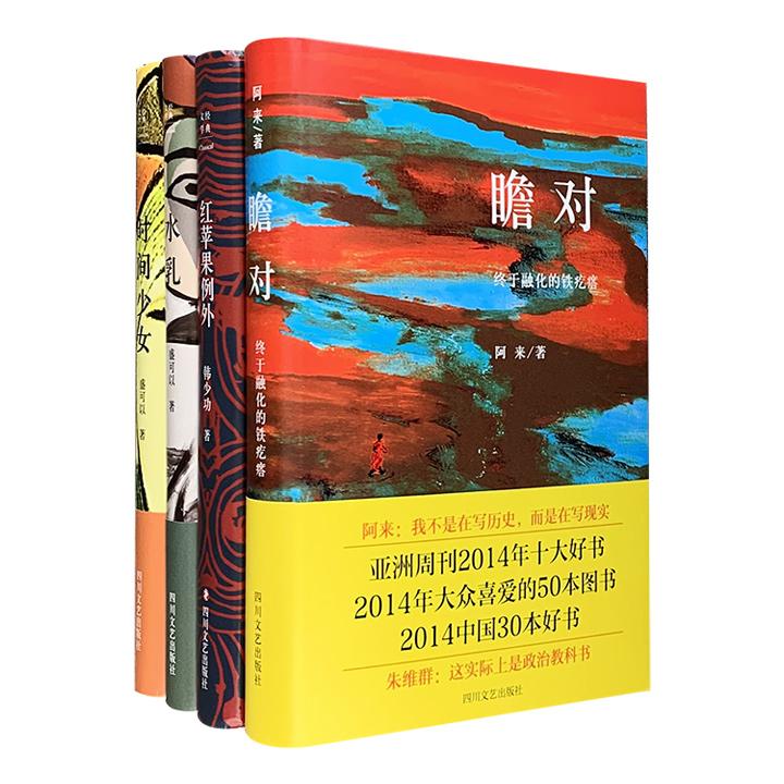 当代名家文学新作精装4册:阿来《瞻对:终于融化的铁疙瘩》,韩少功《红苹果例外》,盛可以《水乳》和《时间少女》
