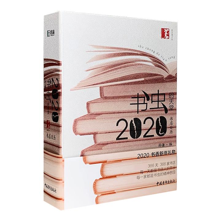 """首部记录中国实体书店的日历!《书虫的天堂:2020书店日历》,书萌策划出品,著名设计师孙初老师操刀设计,布面精装,四色彩印,这是一本囊括366家书店的图文全记录手册,既是书店迷的导览地图,也是出版社与书店的沟通的桥梁,更是记录中国书店业实况的一部年鉴。一册在手,足不出户,亦能""""云""""游书店!366天,366家书店,每一天都是书店的节日,每一家书店都是书虫的精神憩园!定价118元,现团购价98元包邮!"""