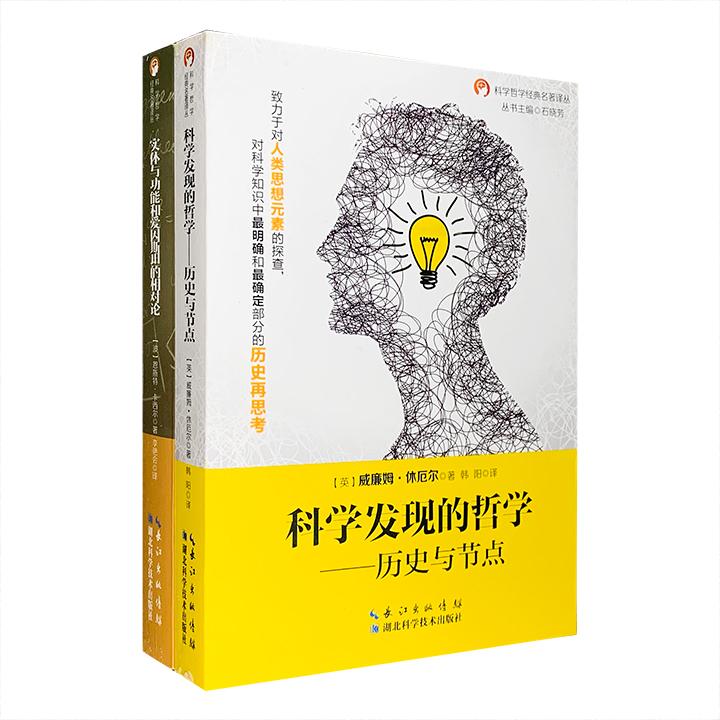 """""""科学哲学经典名著译丛""""2册,《科学发现的哲学:历史与节点》,《实体与功能和爱因斯坦的相对论》,通俗的语言,专业的解说,形象的图例,带读者走入科学的殿堂。"""