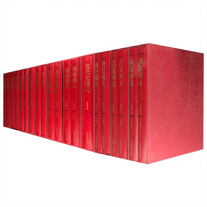"""""""一代史家,千秋神笔。""""民国著名历史小说家蔡东藩代表作""""中国历代通俗演义""""全20册,函套精装彩插本,重达17公斤。以正史为经,逸闻为纬,演绎自秦代到民国时期两千多年的历史兴衰进程。本套书的亮点在于每一册均配以数幅优美插图,有历代名家经典书画,有各色珍贵文物,也有相关人物资料照片,为我们重现壮阔的时代场景。文雅与通俗兼而有之,说史而又富含哲思,千古兴衰与朝代更迭,尽收眼底。定价1481元,现团购价269元包邮!"""