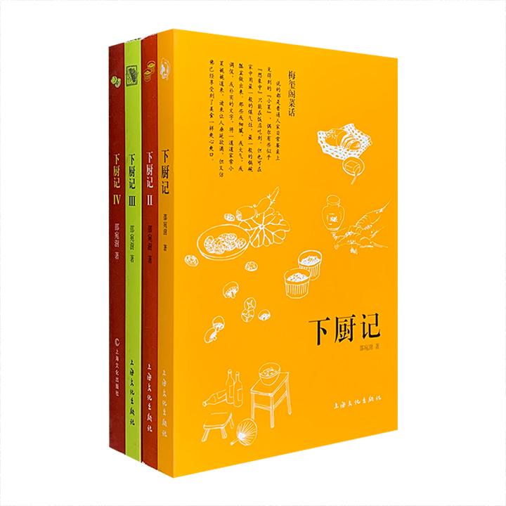 """畅销经典""""老上海美食经""""《下厨记》系列1-4册,以随笔形式写普通人家的日常餐桌,除了闲话家常般讲述下厨做菜的过程,更多的是与做菜、吃菜有关的趣闻逸事、心情文字,部分章节还配有可爱的手绘插图。"""