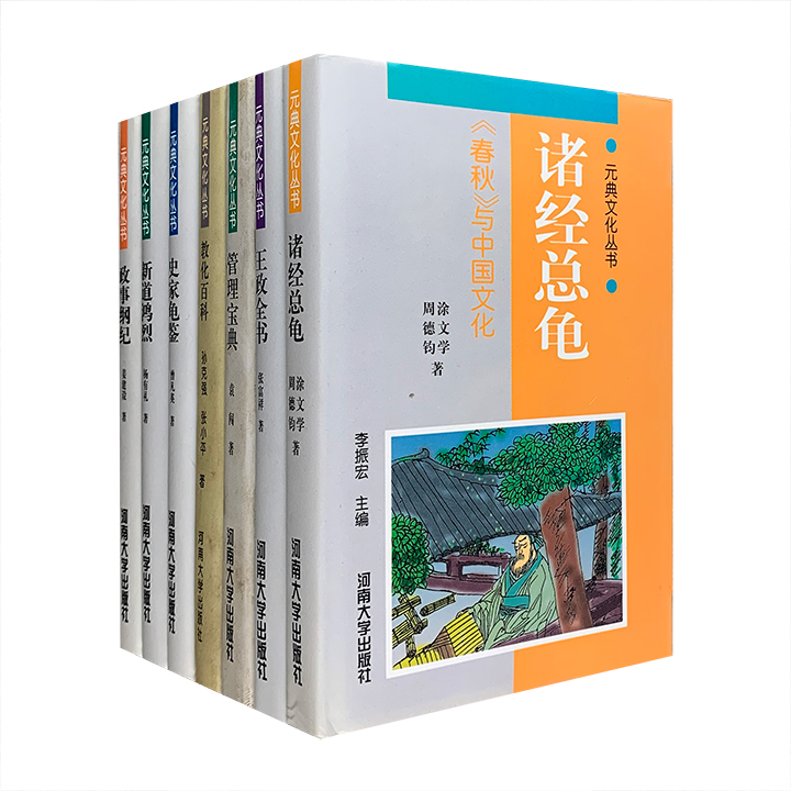 """稀见老书!""""元典文化丛书""""精装7册,通俗流畅地讲述多部元典著作的原始面貌、基本内容、历史价值,自1995年出版以来备受好评,曾获第十届中国图书奖等多项大奖。"""