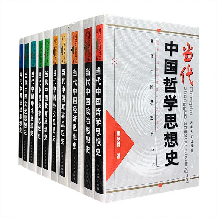 """稀见老书""""当代中国思想史丛书""""精装全10册,汇集哲学、文艺、政治、军事、外交、学术、经济、法律、统战、教育共10大领域,全面记述了共和国成立以来各领域思想的发展演变过程。"""