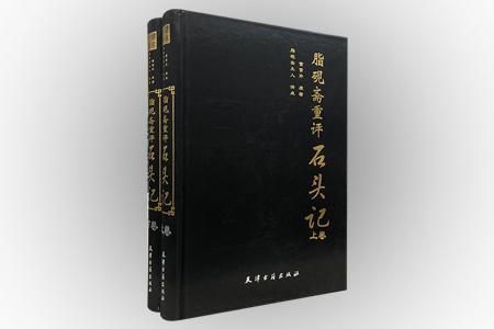 """《脂砚斋重评石头记》精装全两册,本书为《红楼梦》早期传抄本,脂砚斋评本《石头记》的整理普及本,附录高鹗续补的《红楼梦》后四十回。正文部分以传抄的《脂砚斋重评石头汜》庚辰本为底本,庚辰本所缺第六十四、六十七回以蒙府本为底本,配补甲戌本的""""凡例"""",以蒙府本、戚序本、中辰本列藏本、梦稿本、程甲本等为参校,历代绣像插图贯穿全文,阅读收藏皆宜。定价470元,现团购价68元包邮!"""
