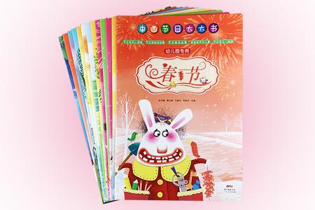 中西节日大大书全13册
