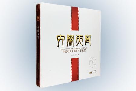 大闹天宫-中国动画电影艺术的瑰宝