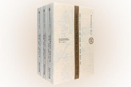 1803-1807-19世纪俄中关系:资料与文献-第1卷-(全三册)