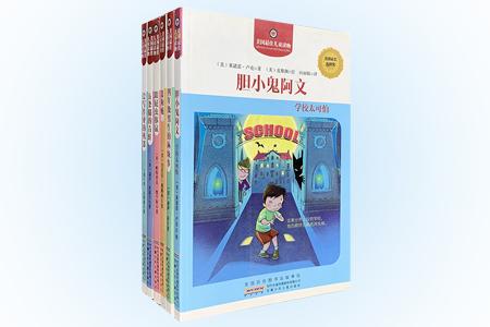 """""""美国最佳儿童读物""""6册,荟萃美国著名儿童书作家莱诺雷·卢克、芭芭拉·奥康纳等撰写的《胆小鬼阿文》《五条腿的青蛙》《会写作业的机器》等,均是由美国教育部、美国《学校图书馆杂志》、美国《儿童杂志》等推荐、全美儿童都在读的获奖佳作,故事生动有趣、情节引人入胜、风格题材多样,涉及青少年生活和学习的诸多方面,并配以丹·桑塔特等中外优秀插画师幽默可爱的插图,可激发孩子们的阅读兴趣,有助于他们的心灵成长。定价"""
