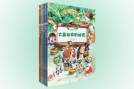 森林童话(全7册)