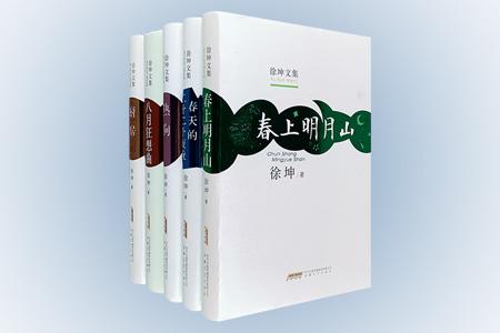 团购:(精)徐坤文集5册