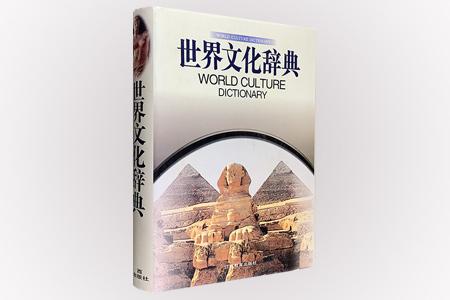 世界文化辞典