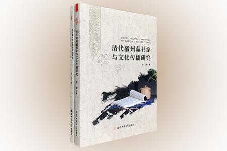 团购:藏书家研究2册