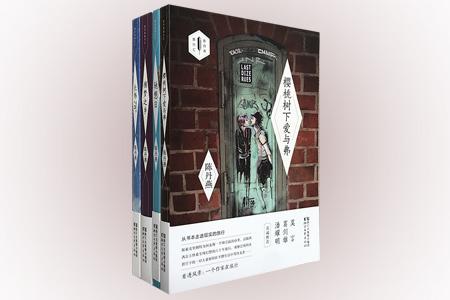 团购:陈丹燕旅行书系4册