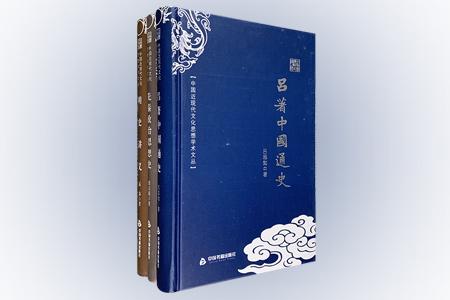 团购:(精)中国近现代文化思想学术文丛3种:历史