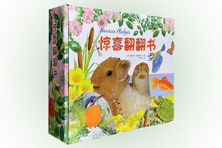 送给0~3岁宝宝的新年礼物,中英双语纸板书《惊喜翻翻书》全5册,16开铜版纸全彩,安全圆角设计,英国艺术大师莫里斯·普莱格尔精心手绘,颜色温馨亮丽、动物形象逼真生动,讲述了小兔子、水獭、猫头鹰、小熊等小动物们找朋友的简单故事,精心设计了20多个翻翻页和5个大拉页,让小朋友亲身感受参与的惊喜,锻炼小手肌肉和灵活性,更在阅读中认识各种动物的颜色、形状及叫声特点,也学会了如何与人打招呼,交朋友,提高社交
