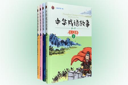 [新近出版]《中华成语故事·青少年版》全4册,大16开精装,全彩图文,收录三百余个常用的、故事性强的成语,讲述其释义、内容来源,或描绘与成语要义相关的故事,以通俗易懂的方式展现成语言简意赅、内涵深远的独特韵味。书中配有多幅优美生动的手绘插画,并穿插了许多形式多样的成语小游戏,帮助孩子们更加快速、有效地理解和学习成语,提高阅读能力和语言表达能力。