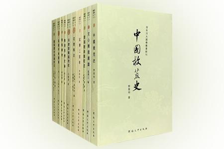 团购:百年河大国学旧著新刊10册