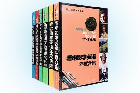 团购:英文阅读年度合集(2015年)6册