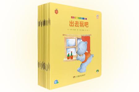熊多多成长好习惯绘本(套装共20册)