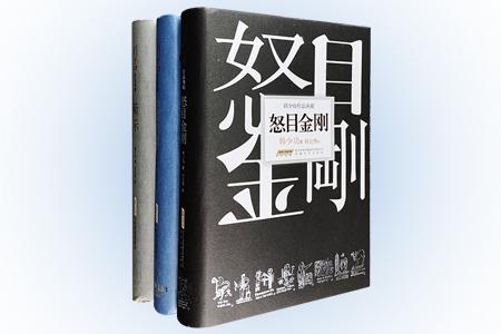 """当代著名作家""""韩少功作品典藏""""精装3册,韩少功是80年代作家群中的高峰,曾主编《海南纪实》《天涯》,其多部作品被翻译到国外,影响深远。本丛书收入荣获华语文学传媒大奖年度小说家奖、全国优秀短篇小说奖、《中国作家》散文奖的佳作,包括长篇小说《暗示》、中短篇小说集《怒目金刚》、散文精品集《空院残月》,每册均配有著名作家何立伟的漫画插图,别有一番阅读兴味。定价115.4元,现团购价39.9元包邮!"""