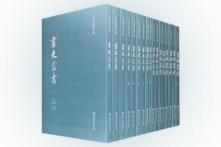 """""""于安澜书画学四种""""全17册,繁体竖排,汇集著名学术大家于安澜先生书画学方面全部重要著作:《画论丛刊》《画史丛书》《画品丛书》三部著作几乎收录了全部中国古代重要画学著作;《书学名著选》,精选古代书学典籍中颇有代表性的名著20余种,更附录《中国书法源流表》,是书法研究的重要参考资料。定价933元,现团购价260元包邮!"""