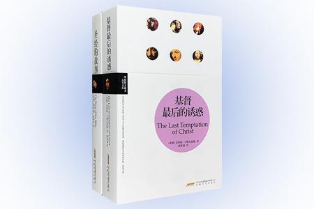 """每周三超低价!""""理想图文藏书""""2册,希腊作家卡赞扎基斯名作《基督最后的诱惑》+文化普及大师房龙《圣经的故事》。前者曾被马丁·斯科塞斯改编为电影、引起强烈反响;后者是了解西方文明的经典启蒙书。两部书均配有大量插图,不少出自名家之手,图文并茂。定价61元,现团购价17.9元包邮!"""