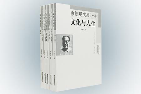 """湖北人民出版社《徐复观文集》套装全5册,收录了中国现当代著名学者、新儒家学派的大家——徐复观209万字的著作,包括《文化与人生》《儒家思想与人文世界》《中国人性论史·先锋篇》《中国艺术精神》《两汉思想史》5册,涵盖中国哲学、经学、史学、文学、艺术诸多领域,其思想深邃,立论独特,文风雄健,围绕对中国文化作""""现代的疏释""""这个一以贯之的主线,阐扬了中国人文精神与思想,极具学术研究与收藏价值"""