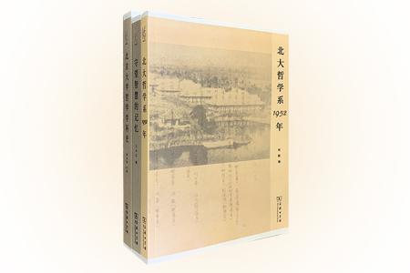 """""""北大哲学系百年系庆丛书""""3册:《北京大学哲学学科史》回顾和分析了北大哲学学科的百年发展历程,同时这也是哲学作为一门学科在现代中国奠基、演变和发展的历史;《北大哲学系1952年》记述了曾对北大哲学系产生深远影响的""""1952年院系调整"""",包括汤用彤、冯友兰、张岱年、金岳霖、宗白华等人的传记文章及后辈回忆;《守望智慧的记忆》收入熊十力、陈独秀、牟宗三、蔡元培等北大学者的42篇文章,既有哲学论文,亦有回"""