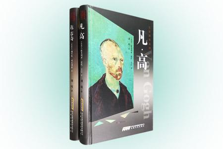 团购:(精)名家画传系列:凡·高+达·芬奇