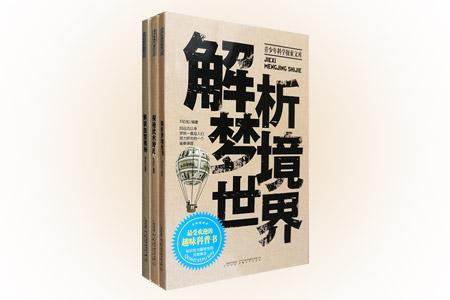 团购:青少年科学探索文库3册