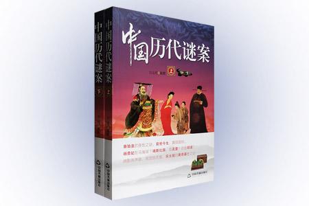 """超低价17.9元包邮!《中国历代谜案》套装全两册,甄选我国历史上有重大影响的近二十件历史谜案,如徐福东渡、曹操疑冢、乾隆身世之谜等,依据各种正史野史史料、考古证据、前人推论,作深入、新颖、多角度的分析评判。同时也求同存异,让大家了解关于某谜案事件的百家之言。这些""""谜案""""或""""悬案"""",犹如历史长河中独特风景的小岛,远观云雾迷蒙,近看山重水复,耐人寻味又百思不得其解。本书将带领我们穿透这重重迷雾,走近历"""
