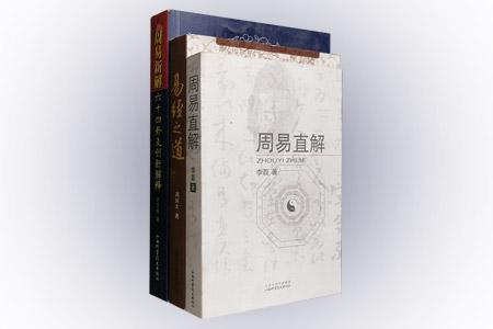 团购:周易研究3册