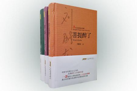 团购:(精)当代名家精品珍藏3册:密语等