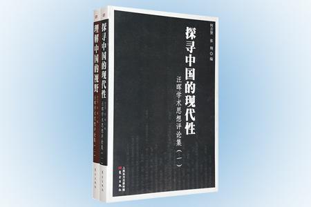 """""""汪晖学术思想评论集""""2部:《探寻中国的现代性》《理解中国的视野》,作为当代深具影响力的学者,清华大学教授汪晖开启了当代中国思想和学术的重要视野,而围绕他的学术评论,也构成了这一视野的亮眼""""风景""""。本评论集围绕汪晖的代表作《现代中国思想的兴起》及《别求新声》《去政治化的政治》《东西之间的""""西藏问题""""》三部,汇集国内外的相关学术评论,这些论文本身也是探讨当代中国思想和学术的优秀文本,其中不少文章曾引"""